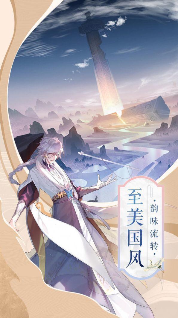 山河封神令官网版截图3