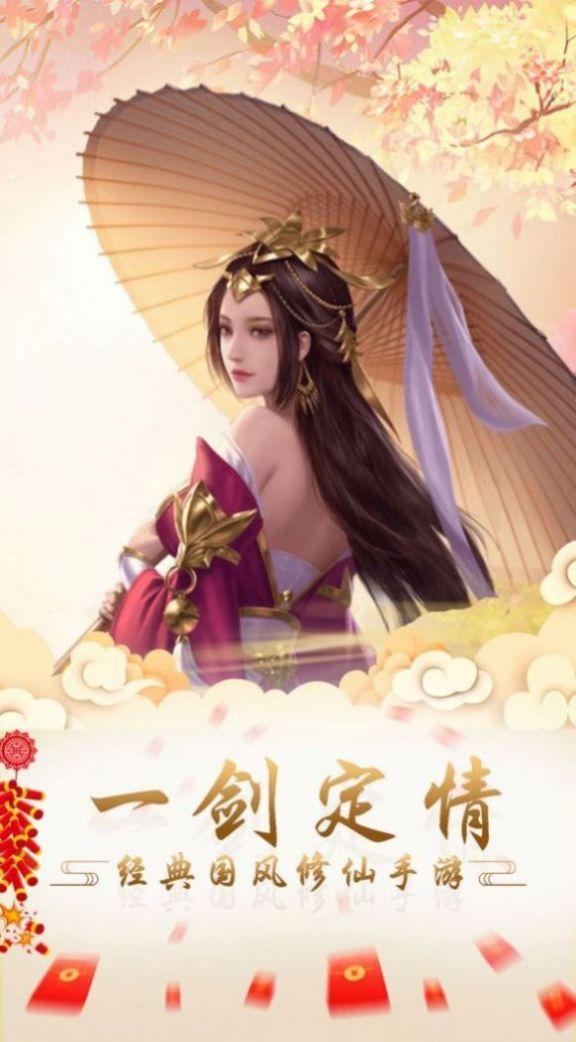 九州斩妖决官方版截图1