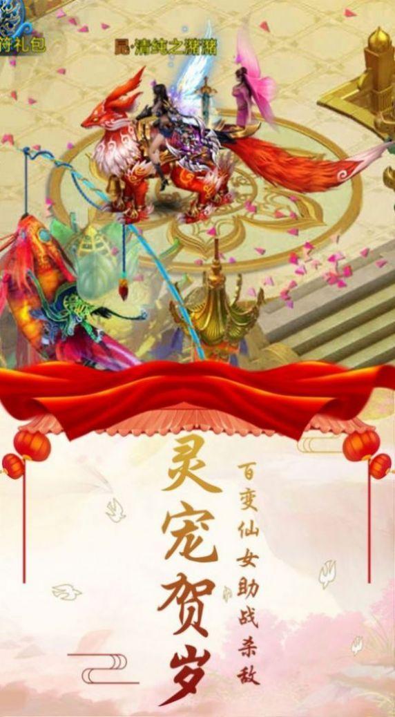 九州斩妖决官方版截图2