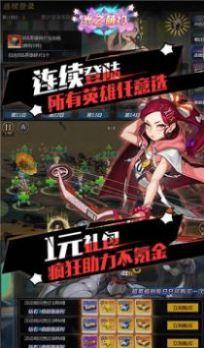 乱斗神话官网版截图2