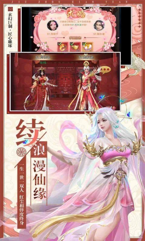 刀剑物语仙域八荒纪官方版截图1