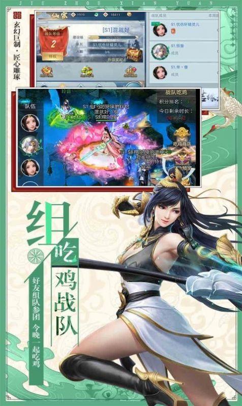 刀剑物语仙域八荒纪官方版截图2