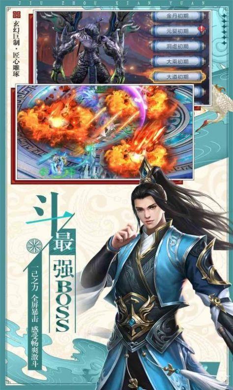 刀剑物语仙域八荒纪官方版截图3
