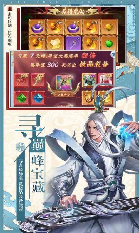 刀剑物语仙域八荒纪官方版截图4