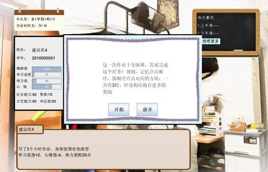 清华式学生手机版截图3