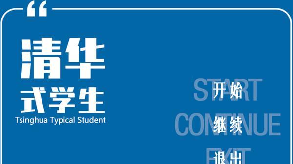 清华式学生手机版截图2