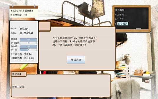 清华式学生手机版截图4