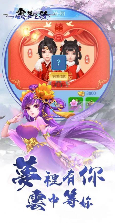 云梦之歌官方版截图2