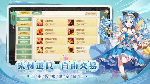 梦幻元神官方版截图5
