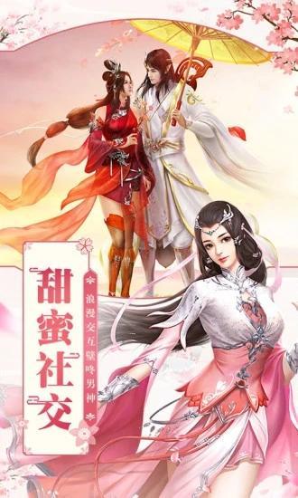 青云妖神录官方版截图1