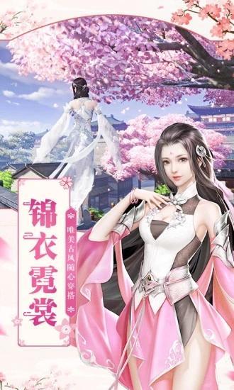 青云妖神录官方版截图2