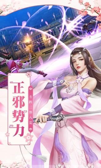 青云妖神录官方版截图4