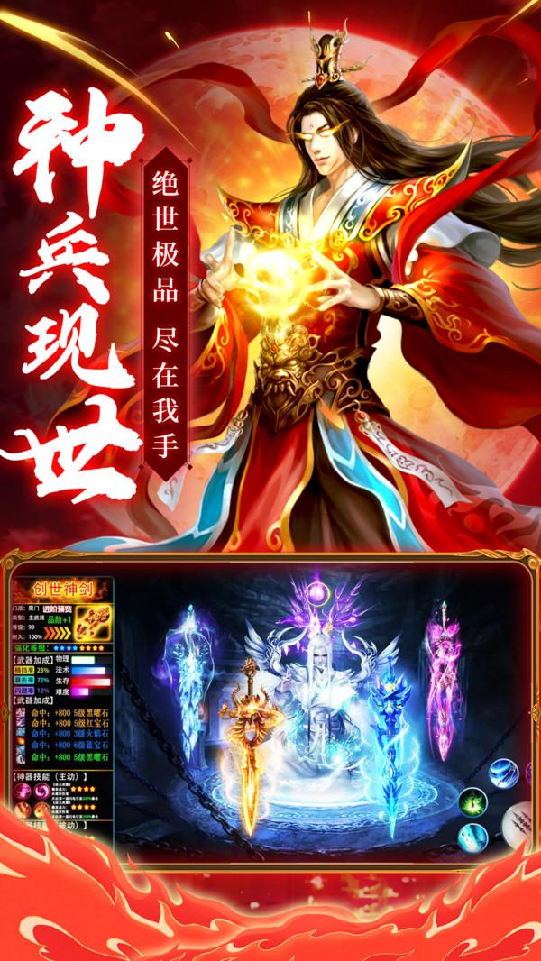 百战之神兵现世官方版截图3