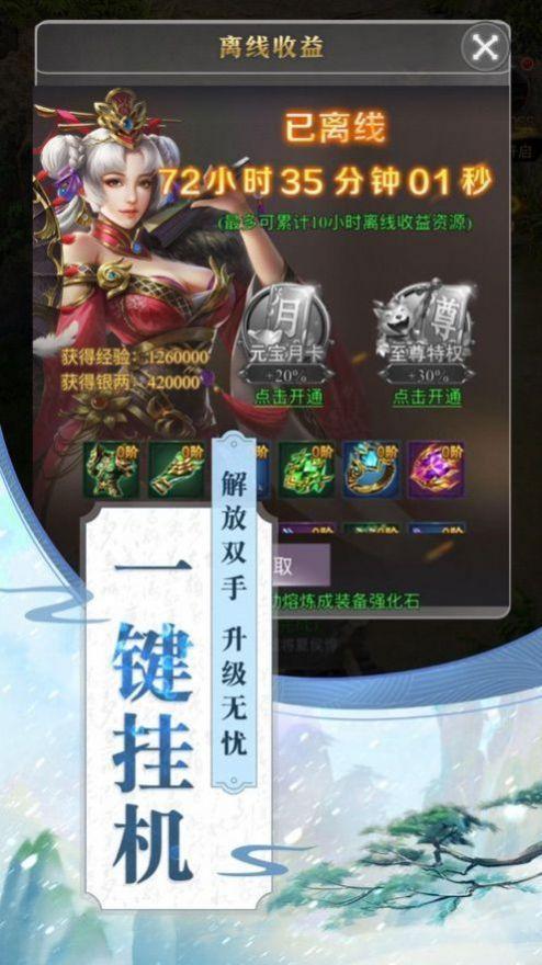 灵妖小魔女官网版截图2