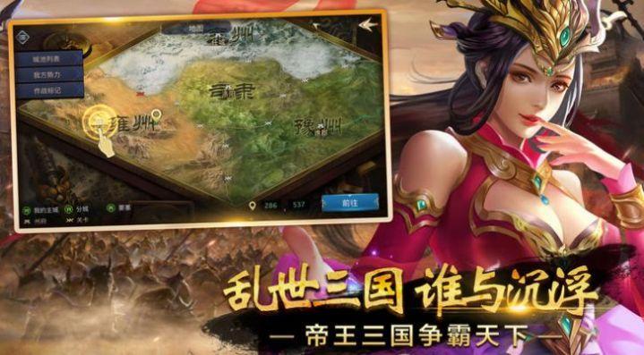 梦幻神将传官网版截图1