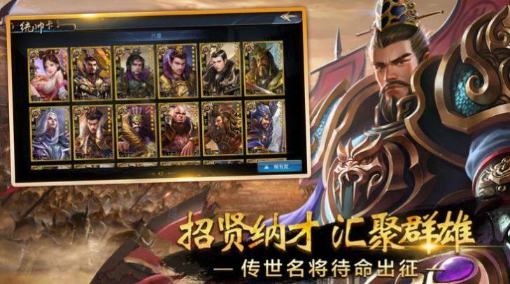 梦幻神将传官网版截图3