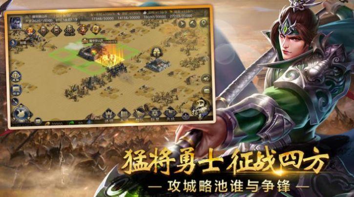 梦幻神将传官网版截图2