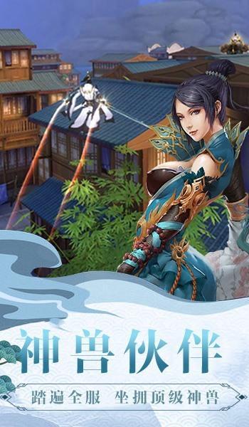 持剑江湖官网版截图1