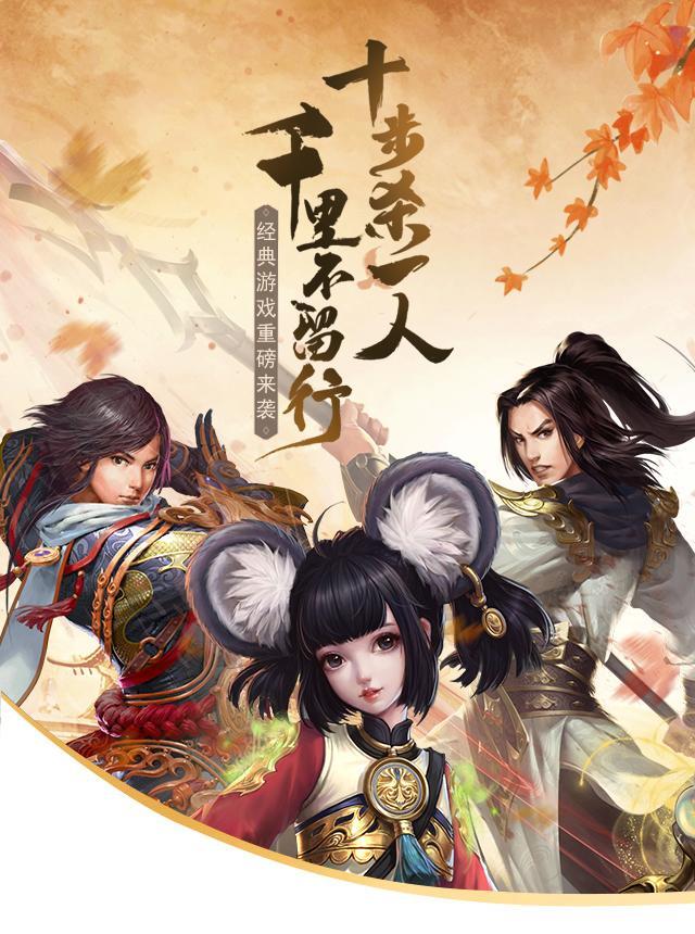持剑江湖官网版截图2