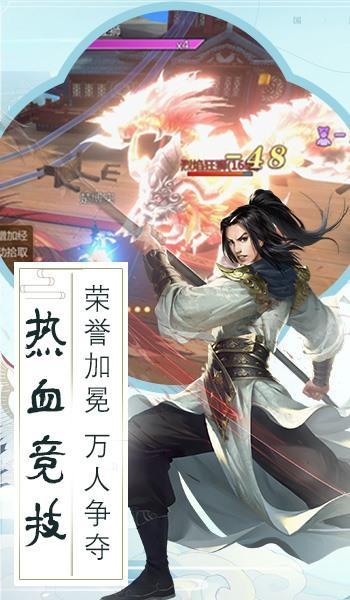 持剑江湖官网版截图3