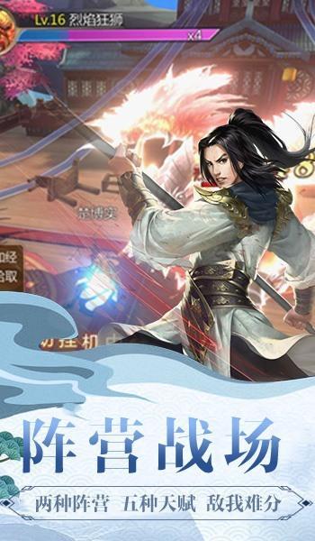 持剑江湖官网版截图4