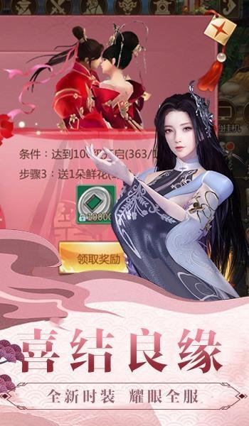 持剑江湖官网版截图5