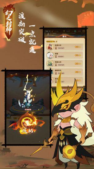 幻之封妖官方版截图3