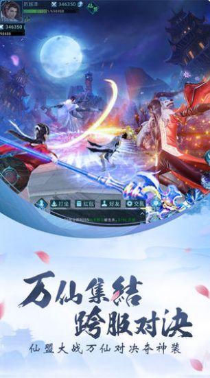 赤炎九歌官网版截图3