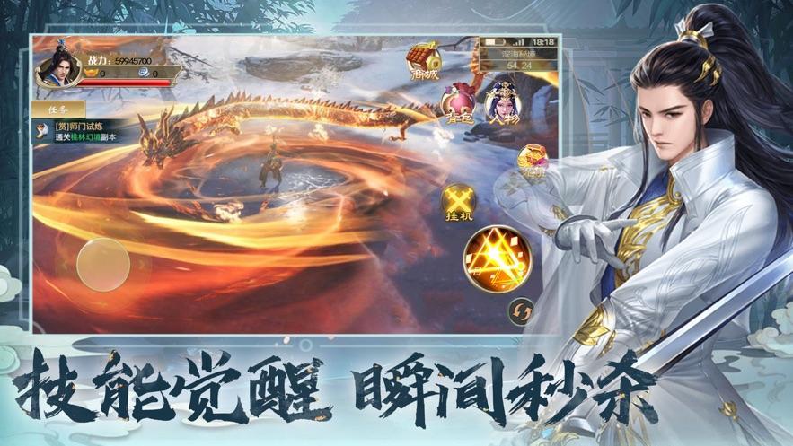 山河令鬼谷传官方版截图3