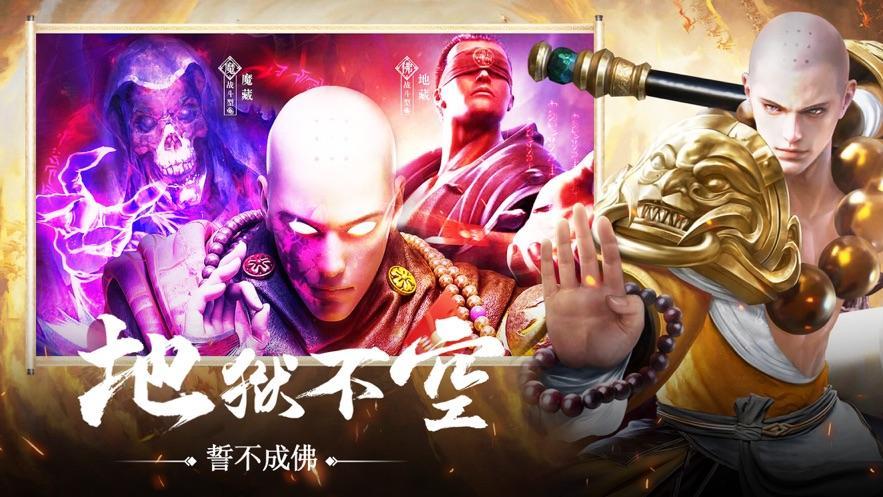 地藏传说九天伏魔官方版截图1