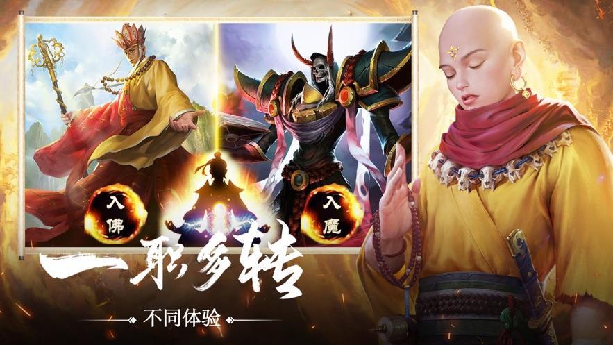 地藏传说九天伏魔官方版截图2