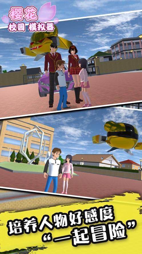 樱花校园模拟器1.38.20中文版截图4