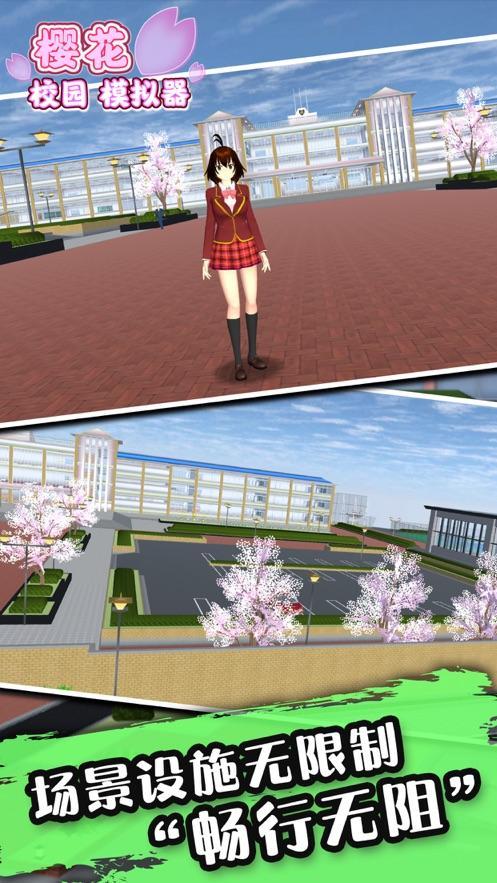 樱花校园模拟器2021年最新版1.038.20截图1