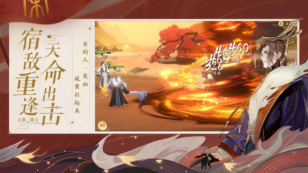 忘川风华录官方网站截图4