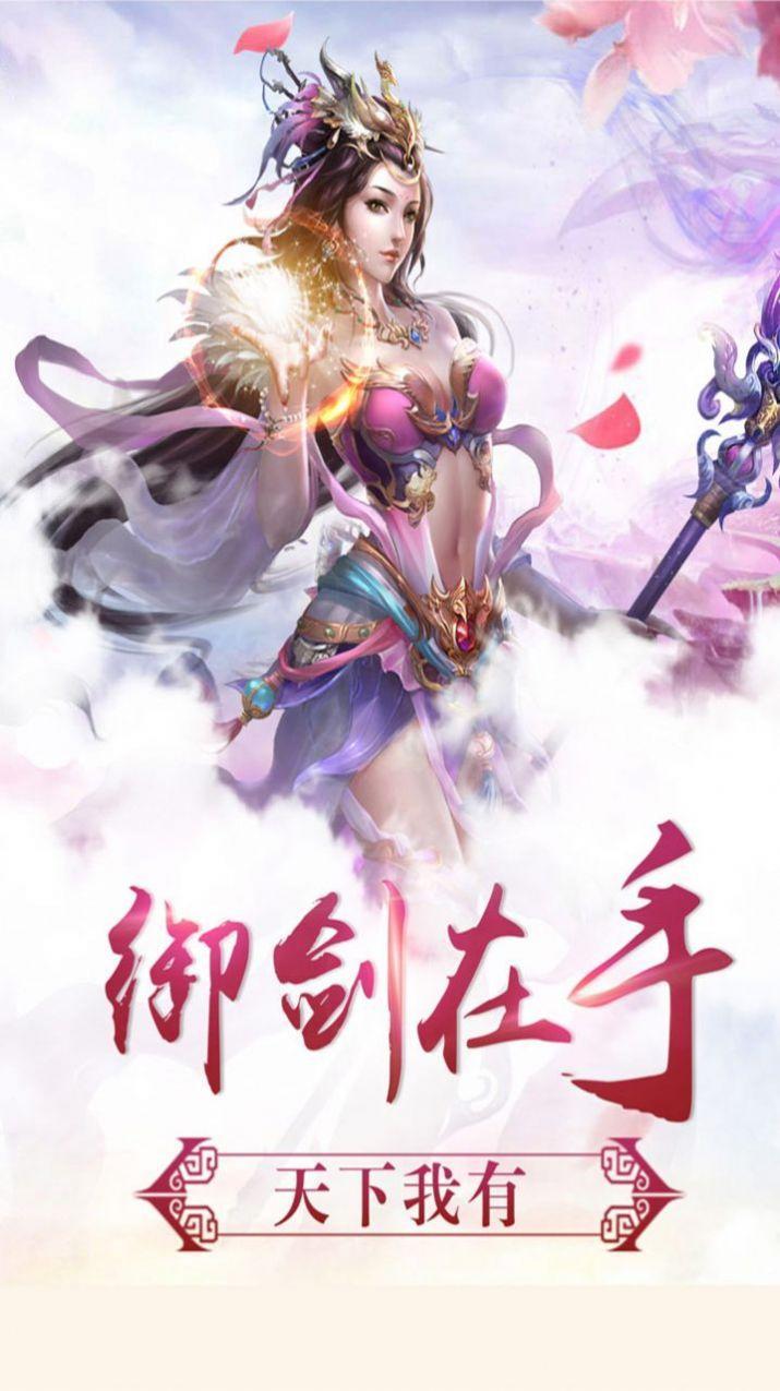 剑武双神官方版截图1