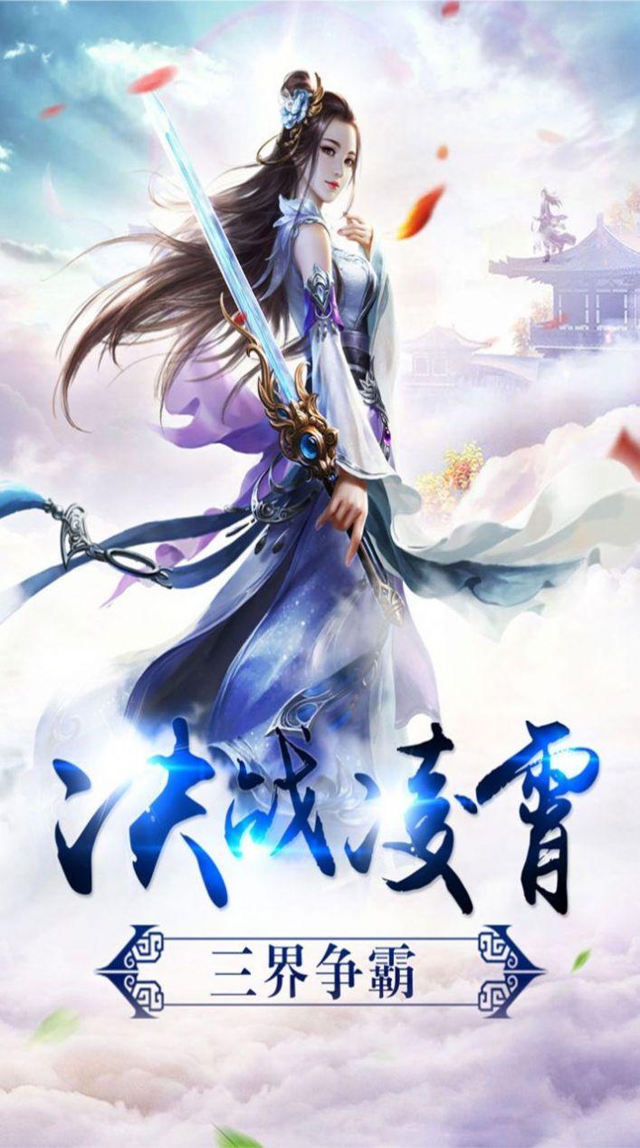 剑武双神官方版截图3