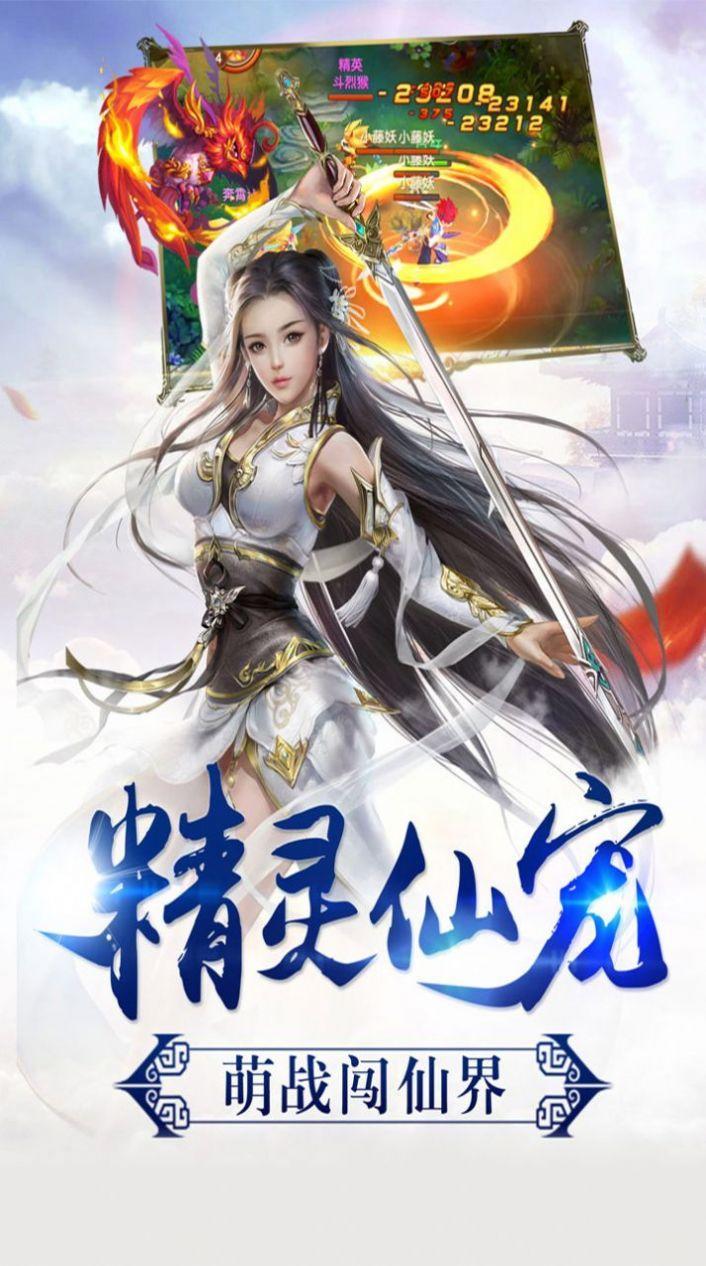剑武双神官方版截图2