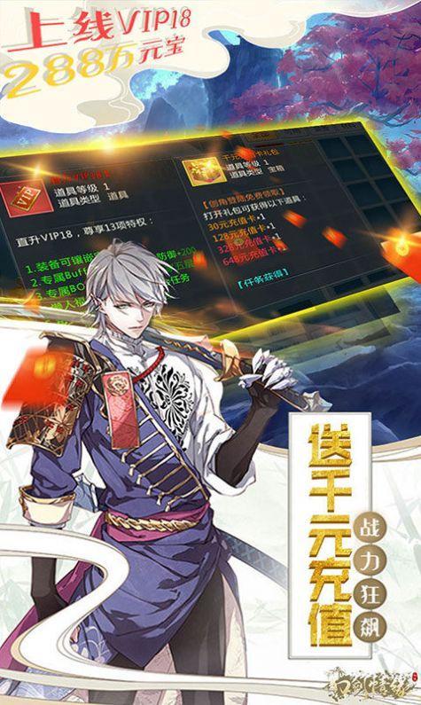 幻剑蜀门官网版截图3