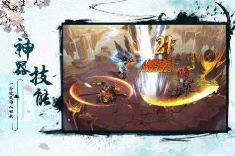 仙梦奇缘修真之路官方版截图3