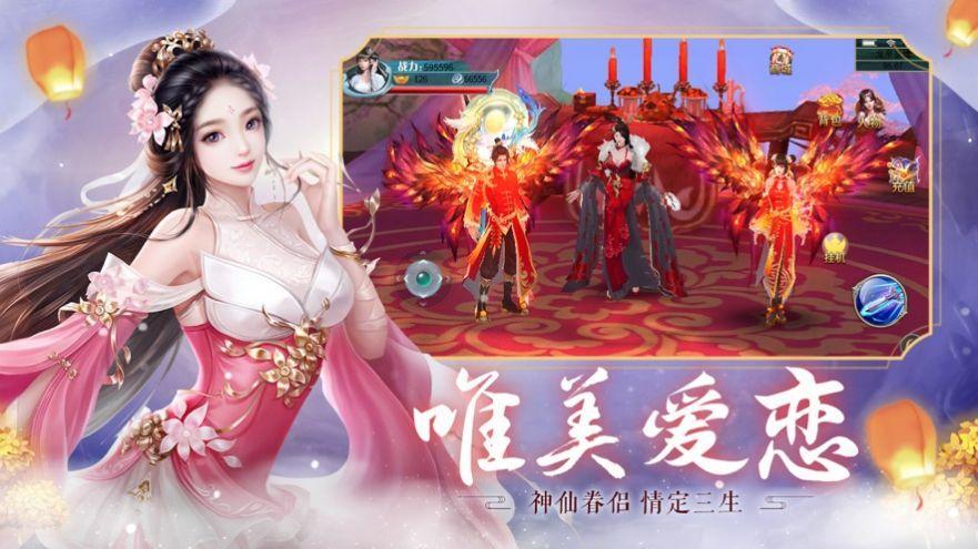 仙战魔天官方版截图2