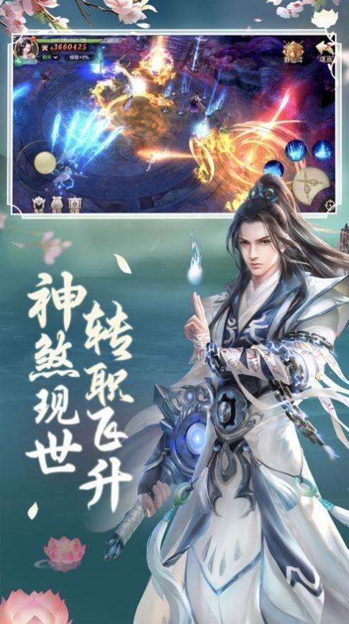 天行九州传官方版截图3