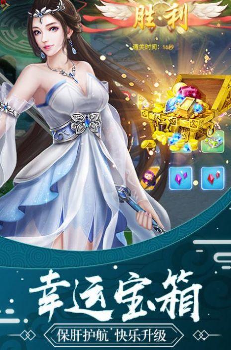 绯色修仙路试玩版截图3