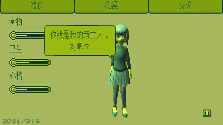 电子女孩安装截图3