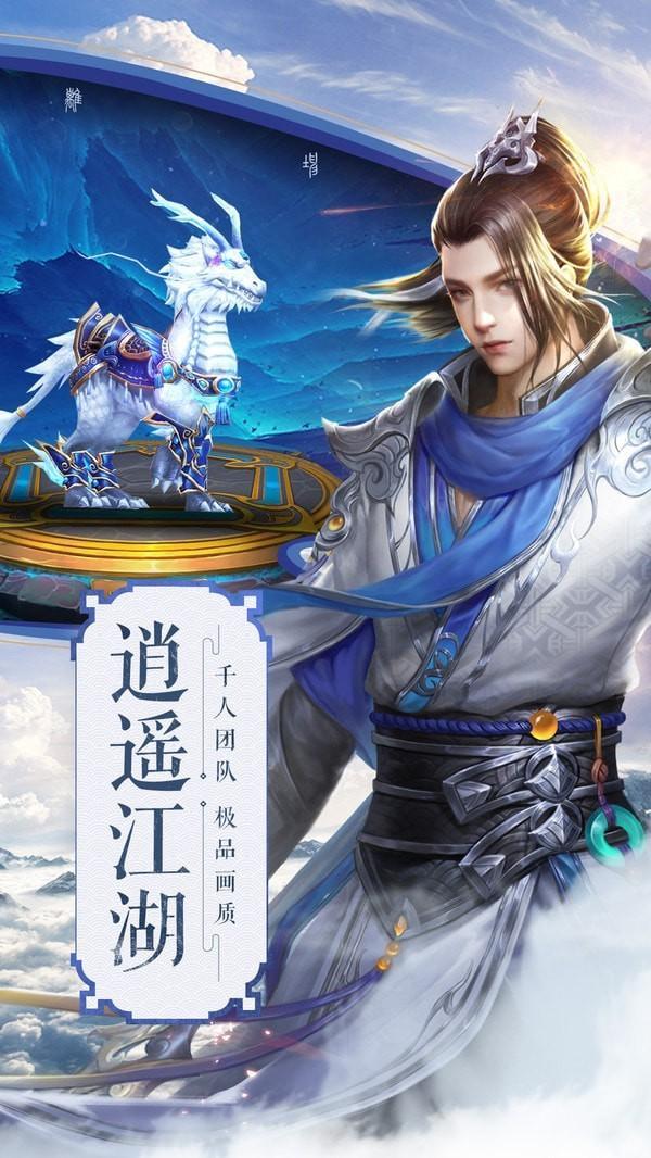 剑梦仙侠传官网版截图1