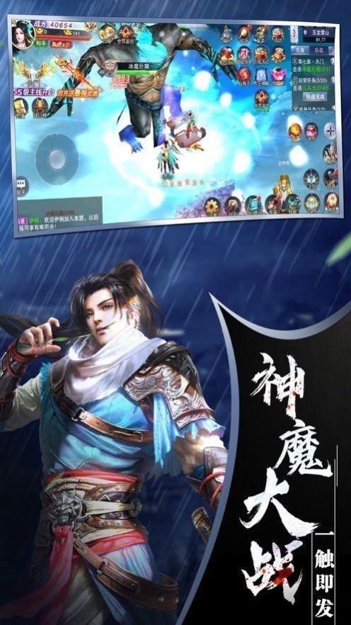 剑梦仙侠传官网版截图3