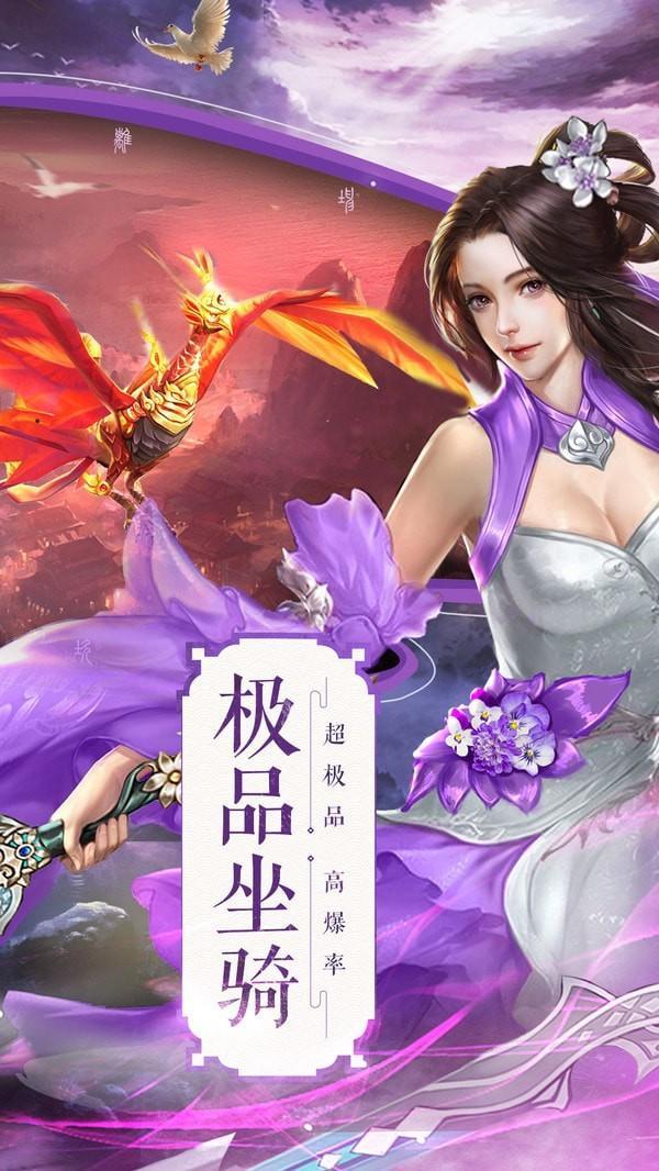 剑梦仙侠传官网版截图2