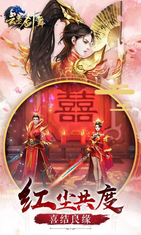 云墨剑舞之渡仙官网版截图3
