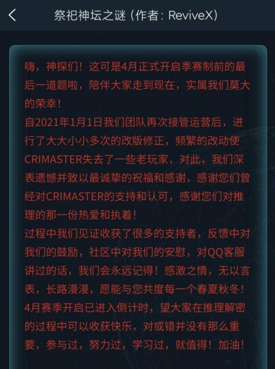 犯罪大师黄教授失踪案截图1