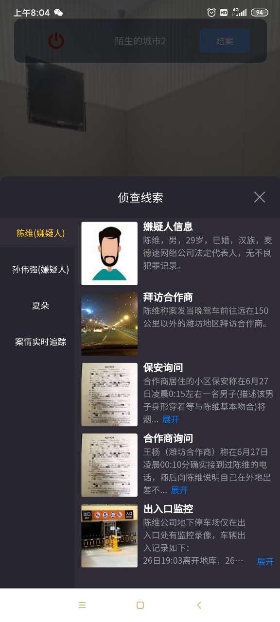 犯罪大师黄教授失踪案截图3