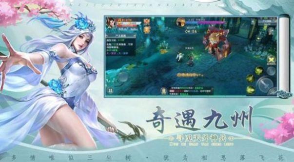飞仙逍遥行官方版截图2